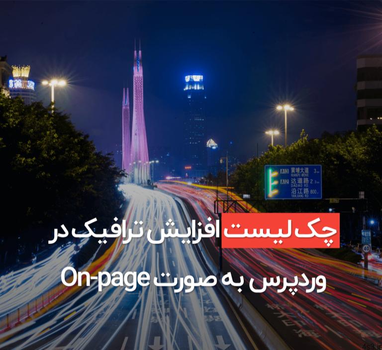 ۰۲۰۸۱۵ - چک لیست افزایش ترافیک در وردپرس به صورت Onpage