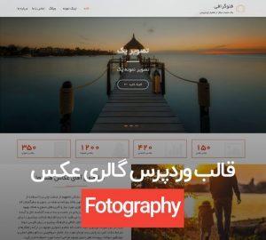 ۰۳۰۸۲۹ 300x270 - قالب وردپرس گالری عکس Fotography (بروزرسانی به نسخه ۲٫۲٫۶)