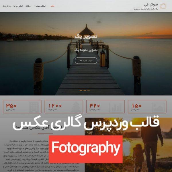 ۰۳۰۸۲۹ 600x600 - قالب وردپرس گالری عکس Fotography (بروزرسانی به نسخه ۲٫۲٫۶)