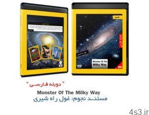1404210286 036.monster.of .the .milky .way  300x232 - دانلود Monster of the Milky Way - مستند دوبله فارسی نجوم، غول راه شیری