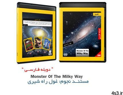 1404210286 036.monster.of .the .milky .way  - دانلود Monster of the Milky Way - مستند دوبله فارسی نجوم، غول راه شیری