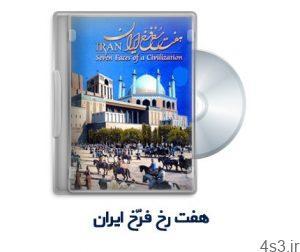 1454999664 seven faces of a civilization0 300x252 - دانلود مستند هفت رخ فرخ ایران