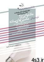 1528002012 - دانلود کتاب ماده و انرژی و ماشین های ساده