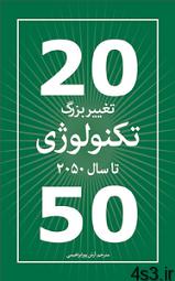 20 taghyir - دانلود کتاب ۲۰ تغییر بزرگ تکنولوژی تا سال ۲۰۵۰