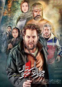 4rah isstanbool min 214x300 1 - دانلود فیلم چهارراه استانبول با کیفیت ۱۰۸۰p و لینک مستقیم
