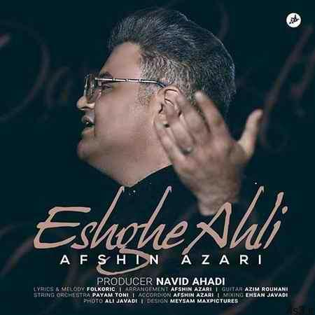 Afshin Azari Eshghe Ahli - دانلود آهنگ جدید افشین آذری عشق اهلی