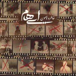 Ehaam Khaterehamoon 300x300 - دانلود آهنگ ایهام خاطره هامون