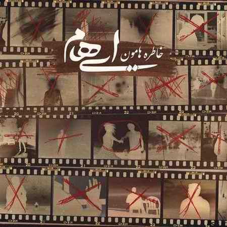 Ehaam Khaterehamoon - دانلود آهنگ ایهام خاطره هامون