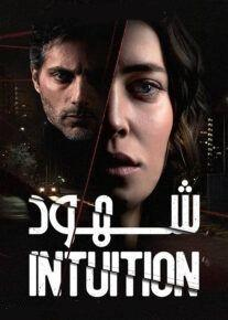 Intuition 2020 sub 207x290 1 - دانلود فیلم Intuition 2020 شهود با زیرنویس فارسی