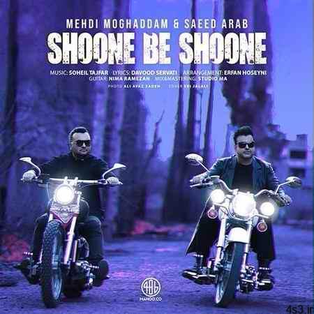 Mehdi Moghaddam Saeed Arab Shoone Be Shoone - دانلود آهنگ مهدی مقدم و سعید عرب شونه به شونه