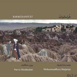 Mohammad Reza Shajaryan Khorasaniat Cover Music fa 300x300 - دانلود آلبوم جدید محمدرضا شجریان خراسانیات