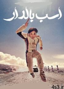 Pegasus 2019 dub 207x290 1 - دانلود فیلم Pegasus 2019 اسب بالدار با دوبله فارسی
