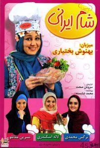 Sham Irani S08 E04 Behnoosh Bakhtiari 202x300 - دانلود برنامه شام ایرانی با میزبانی بهنوش بختیاری