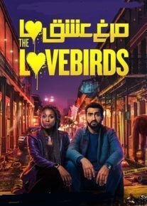 The Lovebirds 2020 207x290 1 - دانلود فیلم The Lovebirds 2020 مرغ عشق ها با زیرنویس فارسی