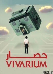 Vivarium 2019 dub 207x290 1 - دانلود فیلم Vivarium 2019 حصار با دوبله فارسی