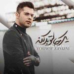 Yousef Zamani Yeki Haleto Bad Kone 150x150 - دانلود آهنگ یوسف زمانی یکی حالتو بد کنه