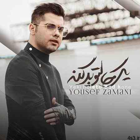 Yousef Zamani Yeki Haleto Bad Kone - دانلود آهنگ یوسف زمانی یکی حالتو بد کنه