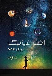 akhtarfizik - دانلود کتاب اخترفیزیک برای همه