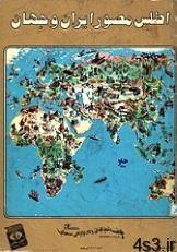 atlas 1 1 - دانلود کتاب اطلس مصور ایران و جهان – سال ۱۳۶۰