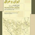 atlas 150x150 - دانلود کتاب اطلس جنگ ایران و عراق – فشرده نبردهای زمینی