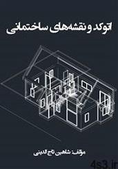 autocad 1 - دانلود کتاب اتوکد و نقشههای ساختمانی