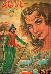 babataher - دانلود کتاب دیوان باباطاهر