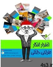 enfejar - دانلود کتاب انفجار افکار طراحی داخلی