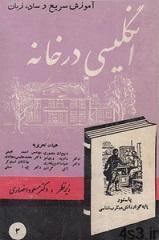 english - دانلود کتاب آموزش سریع و ساده انگلیسی در خانه