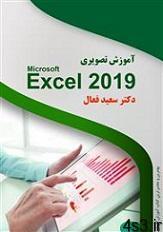 excel - دانلود کتاب آموزش تصویری اکسل ۲۰۱۹
