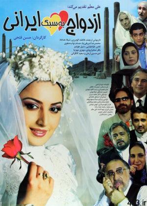 ezdevaj be sabke irani 1 300x420 1 - دانلود فیلم ازدواج به سبک ایرانی با لینک مستقیم