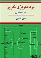 football - دانلود کتاب برنامهریزی تمرین در فوتبال