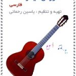 gitar 150x150 - دانلود کتاب تئوری موسیقی و آموزش گیتار