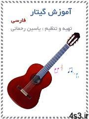 gitar - دانلود کتاب تئوری موسیقی و آموزش گیتار