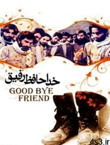 good bye friend uptv min 220x300 1 - دانلود فیلم خداحافظ رفیق با کیفیت عالی و لینک مستقیم
