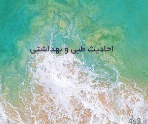 hadiths medical hygiene 01 300x253 - احادیث طبی و بهداشتی