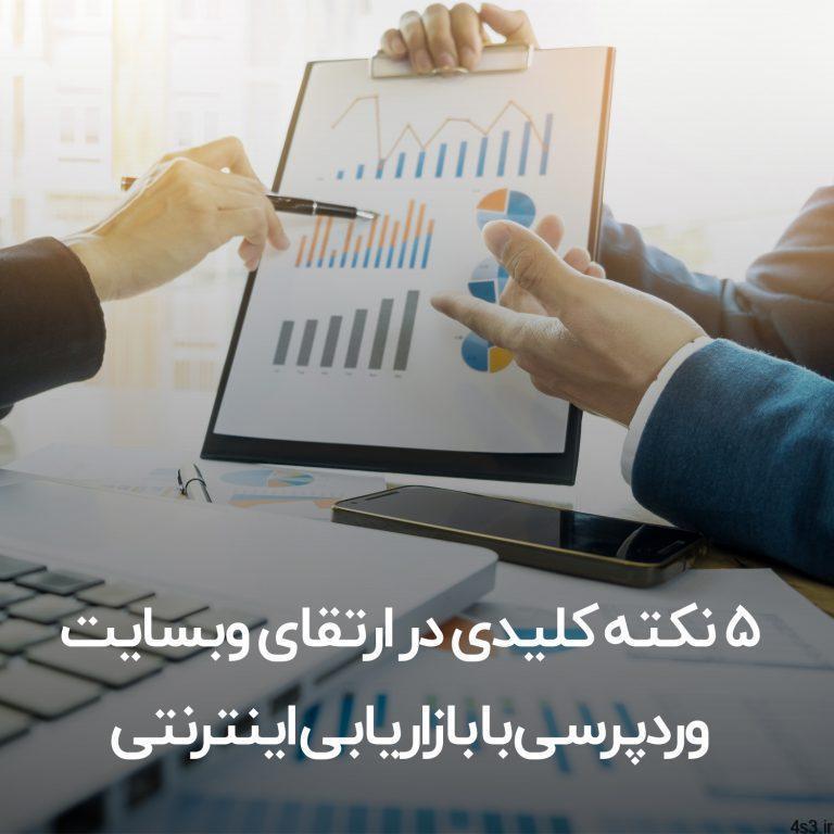 internet marketing on wordpress hamyarwp 768x768 1 - با ۵ نکته کلیدی درباره بازاریابی اینترنتی، وبسایت وردپرسی خود را ارتقا دهید