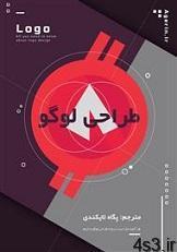 logo - دانلود کتاب طراحی لوگو