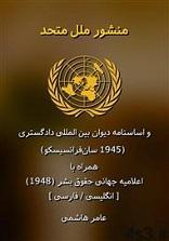 manshoor - دانلود کتاب منشور سازمان ملل متحد