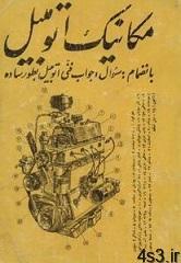 mechanic automobile - دانلود کتاب مکانیک اتومبیل و موتور سیکلت