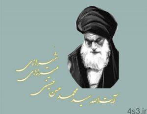 mirza shirazi 01 300x233 - زندگینامه میرزای شیرازی