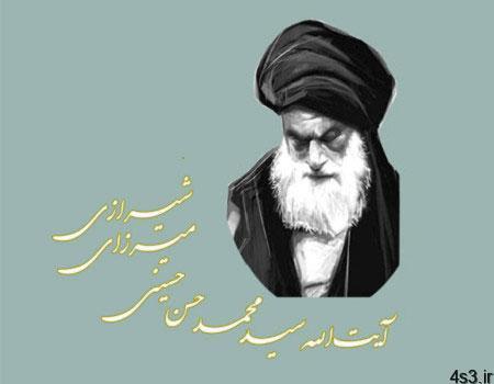 mirza shirazi 01 - زندگینامه میرزای شیرازی