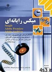 mix - دانلود کتاب آموزش میکس کامپیوتری
