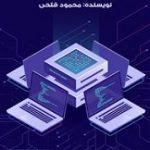 network 150x150 - دانلود کتاب شبکههای کامپیوتری پیشرفته