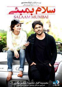 salam bam baii 214x300 1 - دانلود فیلم سلام بمبئی با کیفیت ۱۰۸۰p و لینک مستقیم