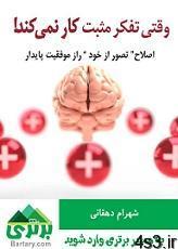tafakor - دانلود کتاب وقتی تفکر مثبت کار نمیکند