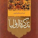 taz 150x150 - دانلود کتاب تذکره الاولیا