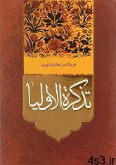 taz - دانلود کتاب تذکره الاولیا