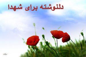 written martyrs poetry 22 300x200 - دلنوشته هایی برای شهدا