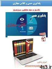 yadgiri - دانلود کتاب یادگیری حسی و کلاس مجازی