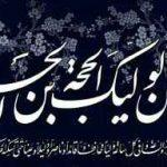 آثار و فایده های خواندن دعای سلامتی امام زمان(عج) سایت 4s3.ir